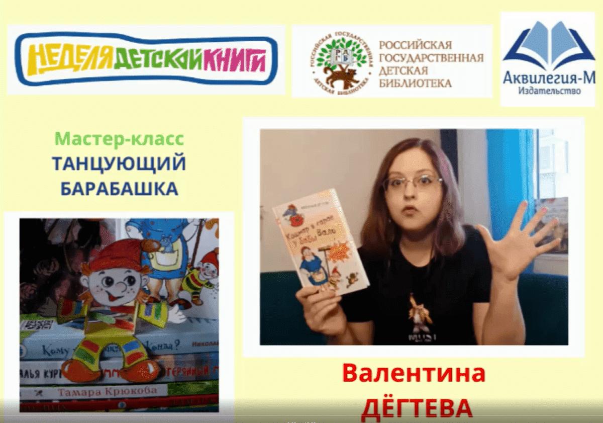 Валентина Дёгтева